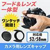 カメラレンズキャップ(フード機能・ワンタッチ・折りたたみ可能) 200-DGFL006の販売