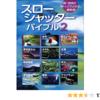 スローシャッター・バイブル2 (玄光社MOOK)    本   通販   Amazon