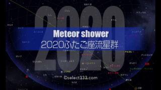 2020年版ふたご座流星群の観測と撮影方法!冬の流れ星を撮ろう!年末の流れ星撮影