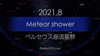 2021年ペルセウス座流星群!日時・方角と観測・撮影徹底攻略!スマホで撮る動画で撮る
