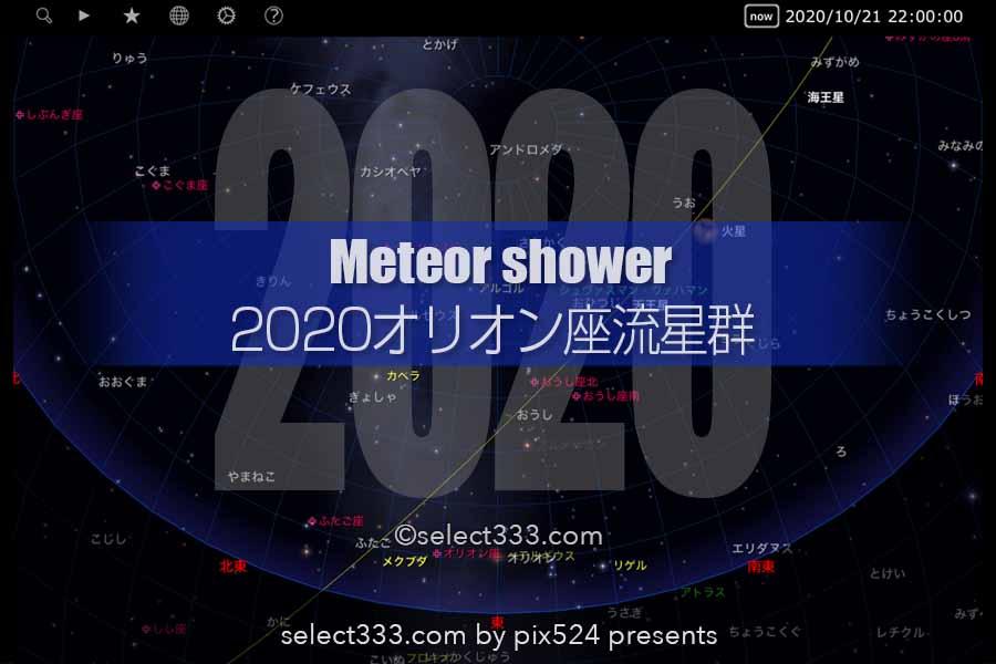 2020年版10月の流星群!オリオン座流星群の観測と撮影攻略!秋の流れ星を撮ろう!