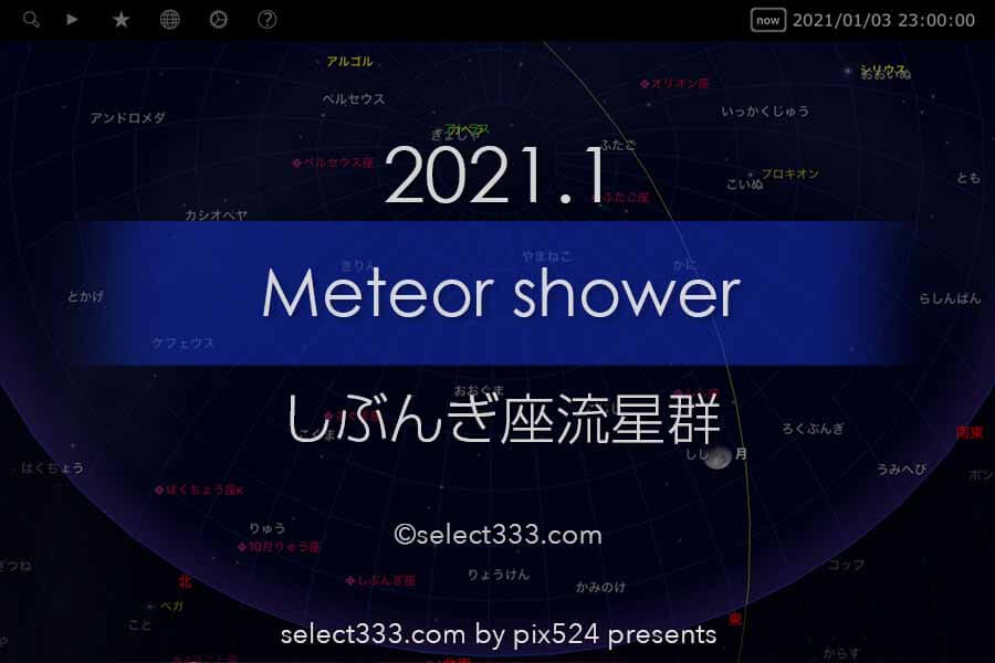 2021年のしぶんぎ座流星群観測と撮影攻略!新年の流星群撮影!2021年版流星群観測撮影