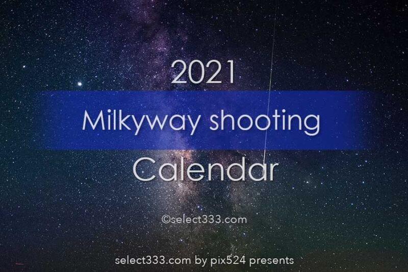 2021年版月別の天の川観測・撮影!銀河が見える方角と日時は?毎月違う天の川の見え方