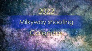2022年版毎月の天の川観測と撮影計画!いつ見える?見える方角は?毎月の天の川の見え方