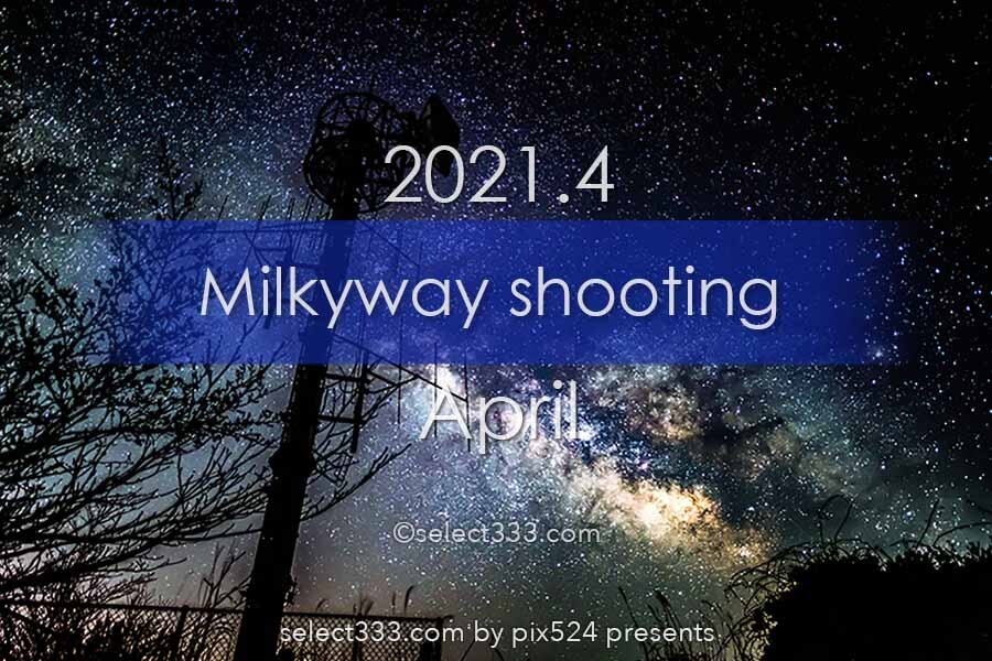 4月に天の川が見える日時と方角は?2021年版天の川撮影候補日!4月に天の川は観える?