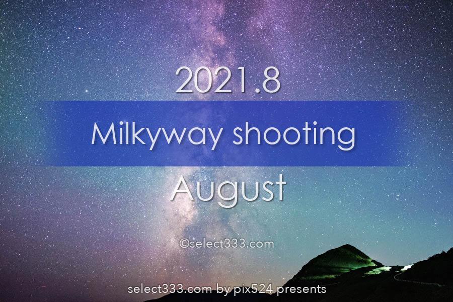 8月に天の川が見える日時と方角は?2021年版天の川撮影候補日!8月に天の川は観える?