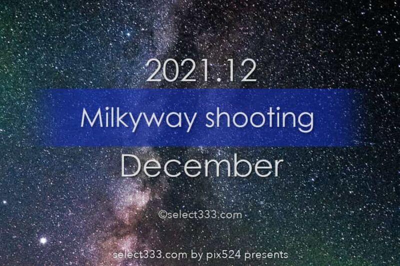 12月に天の川が見える日時と方角は?2021年版天の川撮影候補日!12月に天の川は観える?