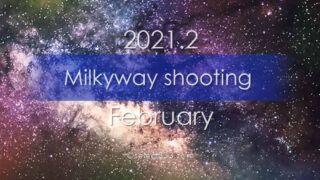 2月に天の川が見える日時と方角は?2021年版天の川撮影候補日!2月に天の川は観える?