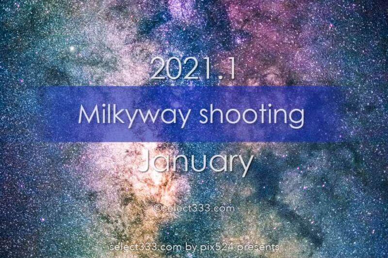 1月に天の川が見える日時と方角は?2021年版天の川撮影候補日!冬の天の川銀河は撮影可能?