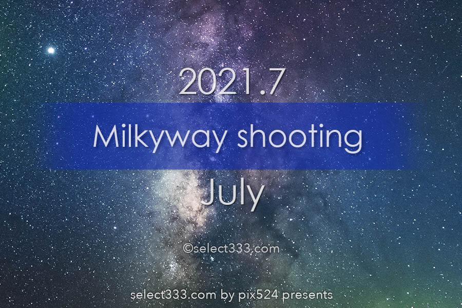 7月に天の川が見える日時と方角は?2021年版天の川撮影候補日!7月に天の川は観える?