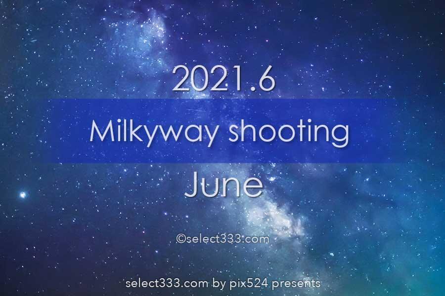 6月に天の川が見える日時と方角は?2021年版天の川撮影候補日!6月に天の川は観える?