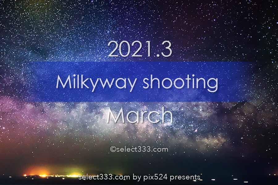 3月に天の川が見える日時と方角は?2021年版天の川撮影候補日!3月に天の川は観える?
