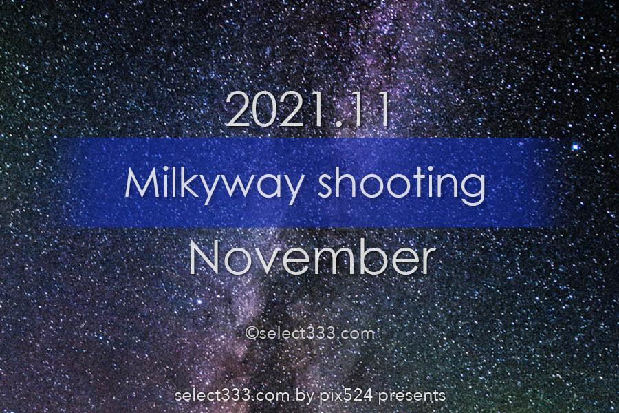11月に天の川が見える日時と方角は?2021年版天の川撮影候補日!11月に天の川は観える?