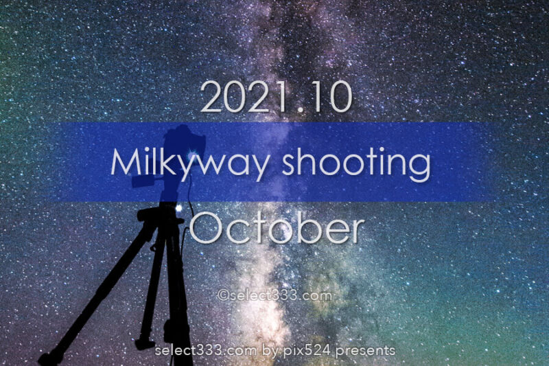 10月に天の川が見える日時と方角は?2021年版天の川撮影候補日!10月に天の川は観える?