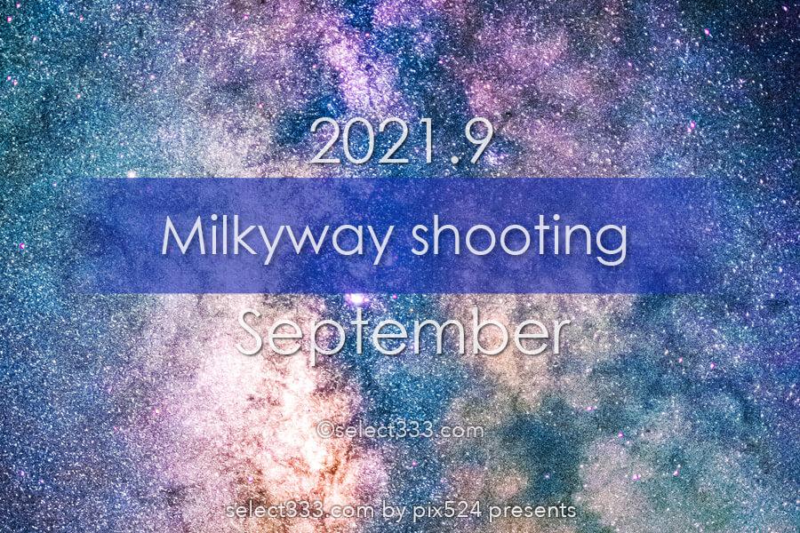 9月に天の川が見える日時と方角は?2021年版天の川撮影候補日!9月に天の川は観える?