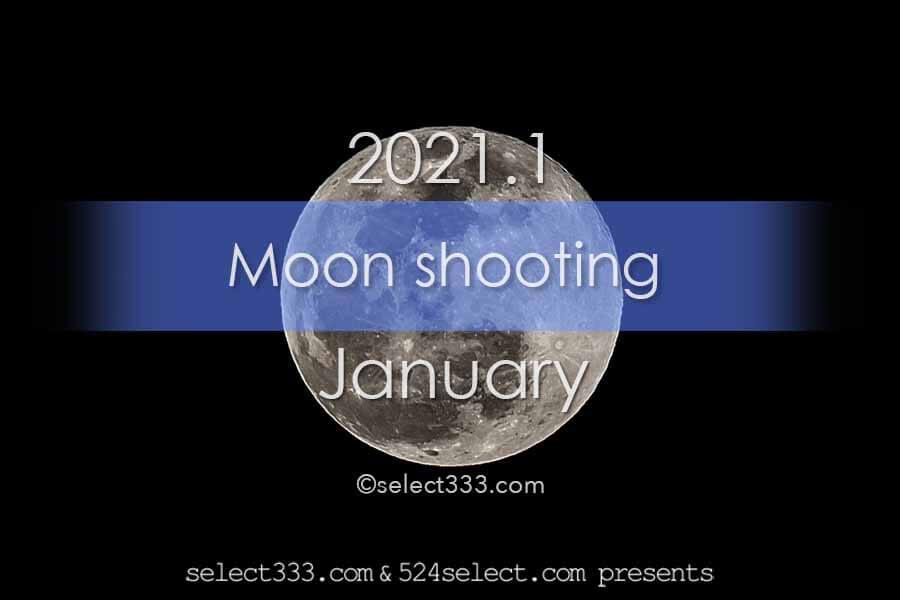今日の月の名前!2021年1月の月齢と月の出・月の入り方角時間!1月の毎日の月の様子
