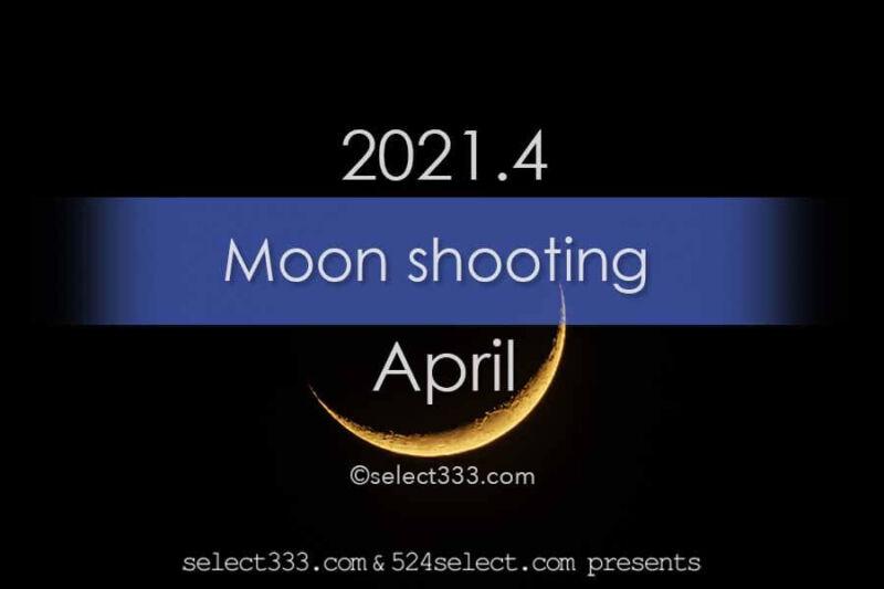 今日の月の名前!2021年4月の月齢と月の出・月の入り方角時間!4月の毎日の月の様子