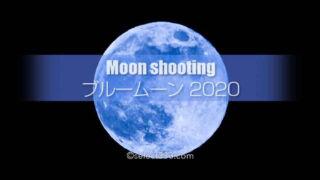 ブルームーンを撮影しよう!2020年10月2回目の満月はどこで撮る?ブルームーンの撮影計画