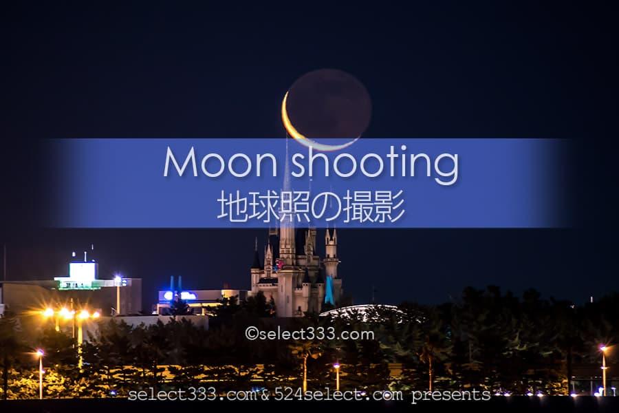 地球照の撮影!地球の光が月に届く幻想的な細い月の撮影方法!月蝕のような月の姿