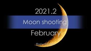 今日の月の名前!2021年2月の月齢と月の出・月の入り方角時間!2月の毎日の月の様子