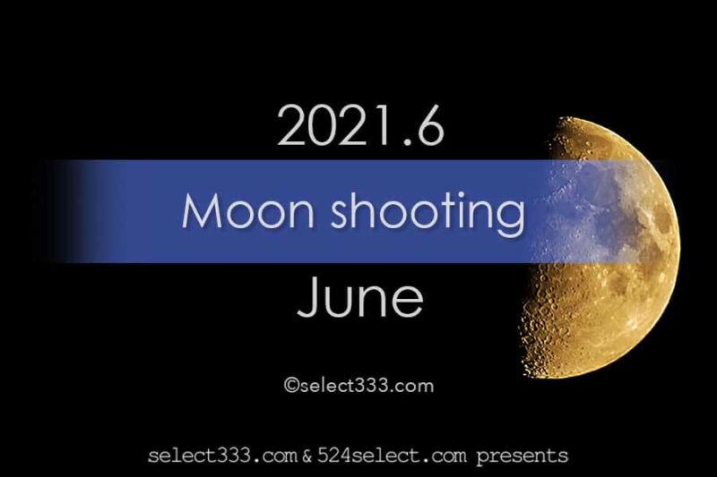 今日の月の名前!2021年6月の月齢と月の出・月の入り方角時間!6月の毎日の月の様子