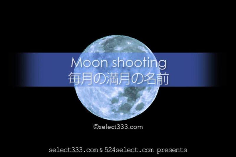 満月の名前は毎月違う?毎月異なる満月の呼び名と月齢の名称!英名・和名・月の名前