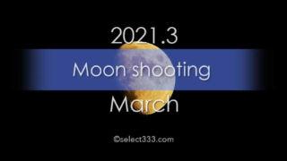 今日の月の名前!2021年3月の月齢と月の出・月の入り方角時間!3月の毎日の月の様子