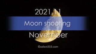 今日の月の名前!2021年11月の月齢と月の出・月の入り方角時間!11月の毎日の月の様子