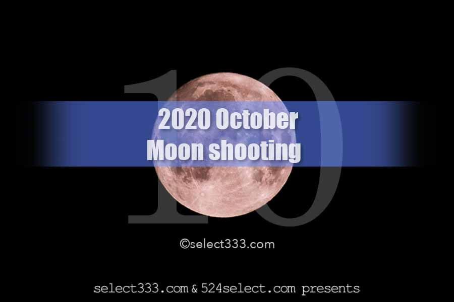 2020年版10月の月の撮影日:月の出と月の入りの方角と時間!月齢と今日の月の名称