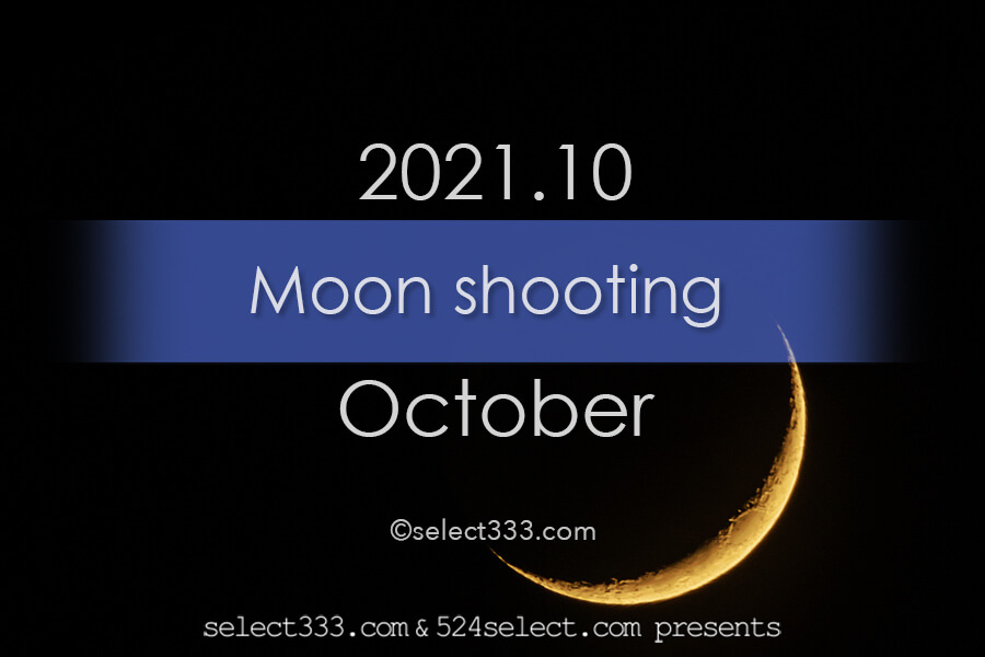 今日の月の名前!2021年10月の月齢と月の出・月の入り方角時間!10月の毎日の月の様子