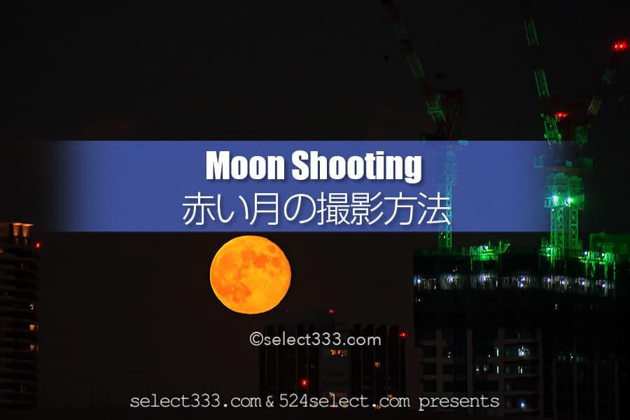 赤い月・オレンジの月・黄色い月いつ見える?色濃い月の撮影方法!刻々と変化する月の色