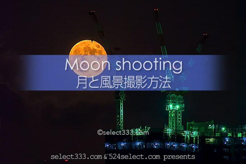 月の撮影方法【月と風景撮影】月の出と月の入を風景と一緒に撮る!月を大きく見せる方法