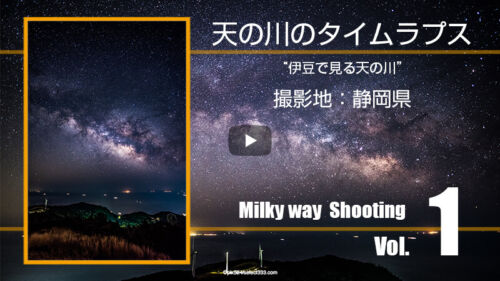 写真を楽しむブログ pix524 YouTubeチャンネル 天の川のタイムラプス