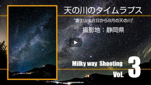 天の川のタイムラプス 富士山五合目から8月の天の川