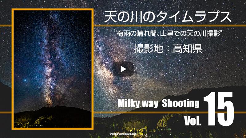 天の川のタイムラプス 天の川銀河のインターバル撮影