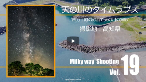 天の川銀河を美しい海岸の砂浜から撮影!キャンプ場から見える6月の天の川銀河のタイムラプス 写真を楽しむブログ