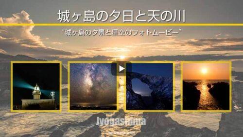 城ヶ島での星空撮影!三浦半島三崎の星の観測と撮影スポット!観測と撮影ポイント
