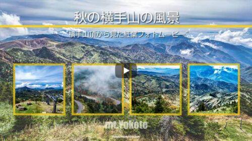 志賀高原エリア横手山「のぞき」秋の景色と雲海撮影スポット!紅葉の見頃とアクセス