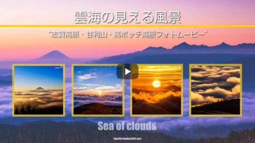 雲海と夜景・富士山と諏訪湖の展望広がる高ボッチ高原の撮影!アクセスと撮影攻略