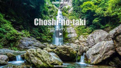 銚子の滝 愛媛県新居浜市の滝!YouTube画像