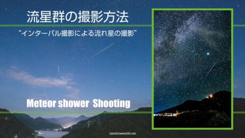 流星群の撮影方法
