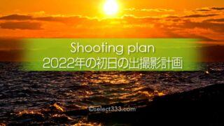 2022年各地の初日の出の時間と方角!ご来光に願掛け撮影計画!元旦の日の出時間