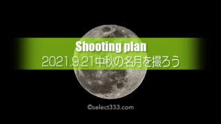 2021年の中秋の名月は満月(ハーベストムーン)9月の月夜を撮る!月の出は何時?方角は?