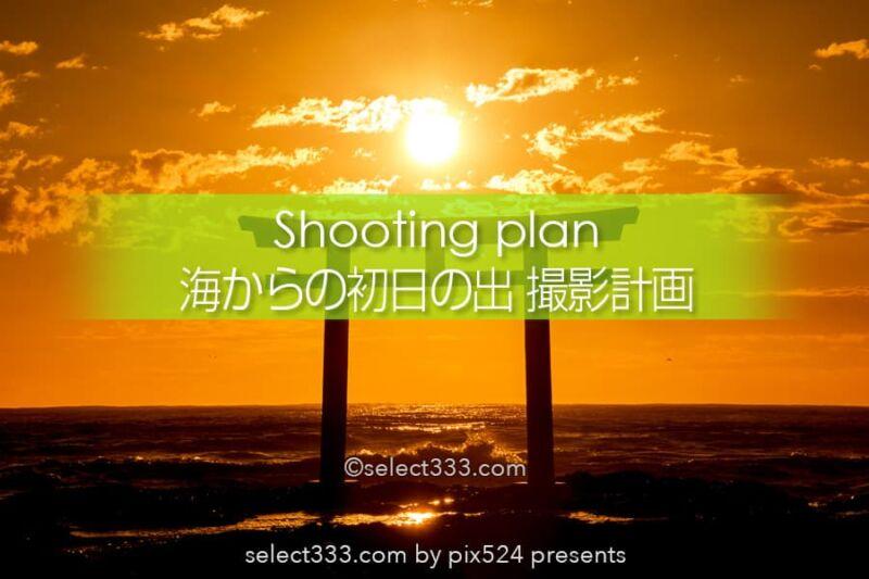 海からの初日の出の鑑賞と撮影!東京近郊関東の初日の出計画!水平線からの初日の出