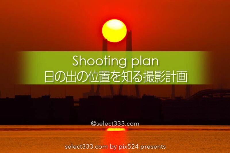 日の出の方角と位置を知り朝日の撮影計画!横浜の湾岸朝日撮影!日の出撮影の応用