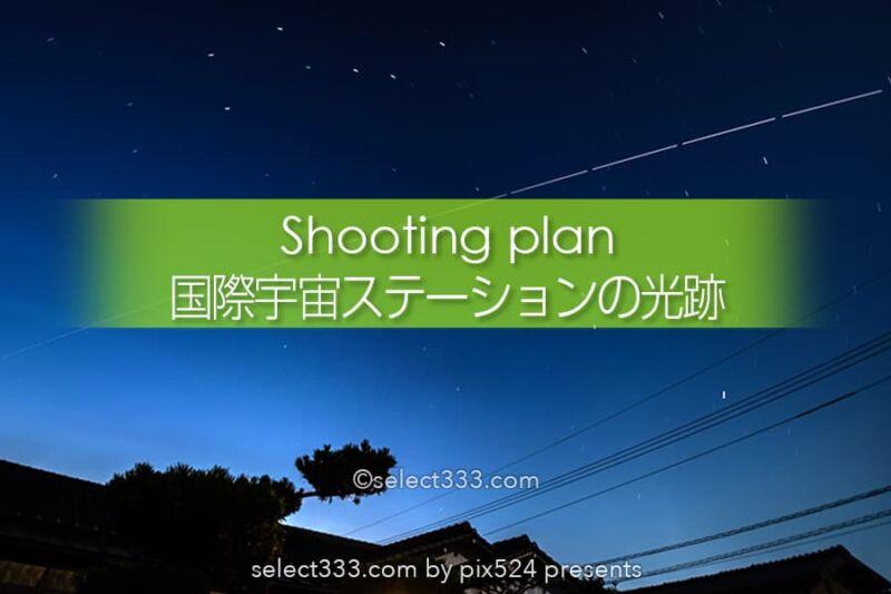 国際宇宙ステーションの撮影!ISSの光跡の撮影方法と撮影計画!ISS(きぼう)の現在地