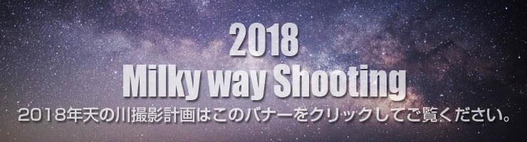 2018年の天の川撮影攻略