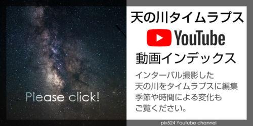 pix524 天の川銀河タイムラプスYouTubeインデックス