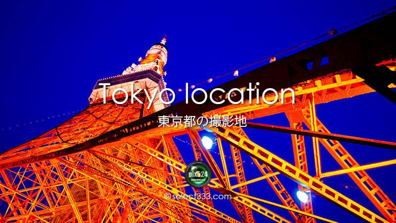 写真を楽しむブログ 撮影地と撮影方法|東京都の撮影地(撮影スポット)