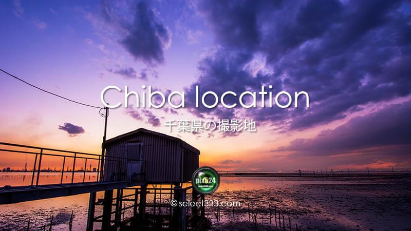 写真を楽しむブログ 撮影地と撮影方法|千葉県の撮影地(撮影スポット)